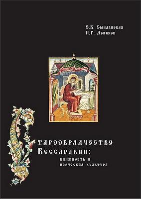 Старообрядчество Бессарабии: книжность и певческая культура