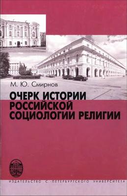 Михаил Смирнов - Очерк истории российской социологии религии