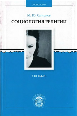 Михаил Смирнов - Социология религии  - Словарь