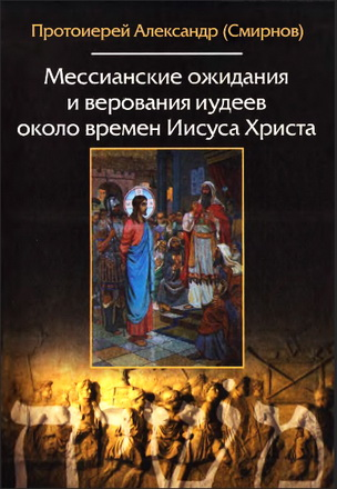 Мессианские ожидания и верования иудеев около времен Иисуса Христа - Смирнов