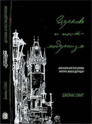 Церковь и постмодернизм - Смит Джеймс