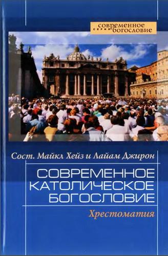 Современное католическое богословие. Хрестоматия
