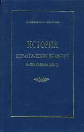Спасский А. История догматических движений в эпоху Вселенских Соборов