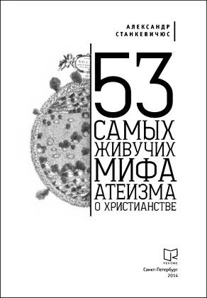 Станкевичюс - 53 самых живучих мифа о христианстве