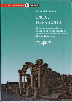Старшов Евгений - Эфес - Иераполис - История малоазийских городов