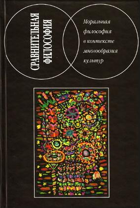 Сравнительная философия - Моральная философия в контексте многообразия культур
