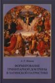 Алексей Русланович Фокин - Формирование тринитарной доктрины в латинской патристике