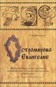Евгений Верещагин - Остромирово евангелие. Межъязыковые, межкультурные, межвременны е и междисциплинарные разыскания