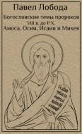 Лобода – Богословские темы пророков VIII века до Р.Х.
