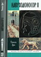 Арно - Навуходоносор II