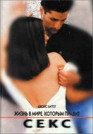 Джойс Хаггет - Жизнь в мире, которым правит секс