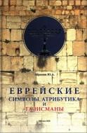 Абрамов Юрий Азарьянович - Еврейские символы, атрибутика и талисманы
