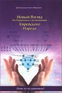 Элиягу Абрамович Рахамимов - Новый взгляд на первичные составляющие Еврейского Народа