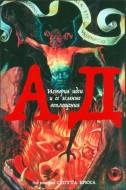 Ад: История идеи и ее земные воплощения