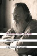 Протоиерей Павел Адельгейм - Размышления о церковной традиции