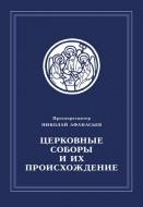 Афанасьев - Церковные соборы и их происхождение