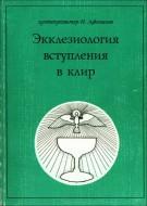 Николай Афанасьев – Экклезиология вступления в клир