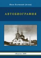 Агеев - Инок Парфений -  Автобиография