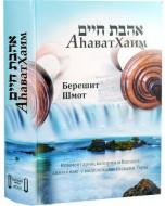 Менахем Менаше - Аhават Хаим - Комментарии, истории и hалахот, связанные с недельными главами Торы - Книги «Берешит» и «Шмот»