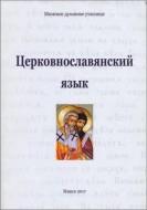 Андрей Ильгизарович Ахметшин - Церковнославянский язык: конспект-практикум