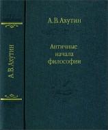 Анатолий Валерианович Ахутин - Античные начала философии
