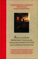 Актуальнейшие межконфессиональные проблемы в компетентном богословском изложении - Интервью архиепископа Зальцбургского Алоиза Котгассера во время посещения Москвы