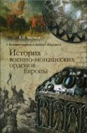 Вольфганг Викторович Акунов – История военно-монашеских орденов Европы