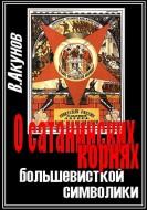 Вольфганг Акунов - О сатанинских корнях большевистской символики