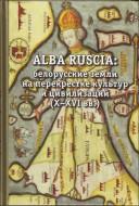 ALBA RUSCIA - белорусские земли на перекрестке культур и цивилизаций