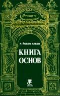 раби Йосеф Альбо - Книга основ