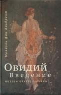 Михаэль фон Альбрехт - Овидий. Введение
