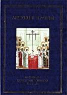Алчущие правды: Материалы церковной полемики 1927 года