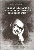 Александров Виктор - Николай Афанасьев и его евхаристическая экклезиология