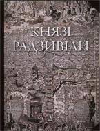 Володимир Александрович - Князі Радзивіли