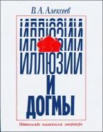 Алексеев Валерий – Иллюзии и догмы