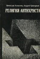 Алексеев - Андрей Григорьев - Религия антихриста