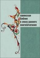 Алексеев - Славянская библия в эпоху раннего книгопечатания