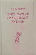 Текстология славянской Библии - Алексеев А. А.