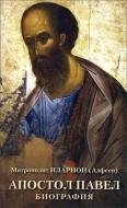 Митрополит Иларион - Алфеев - Апостол Павел. Биография