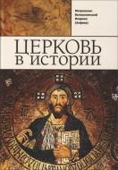 Митрополит Иларион - Алфеев - Церковь в истории - Православная Церковь от Иисуса Христа до наших дней