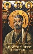 Митрополит Иларион – Алфеев - Апостол Пётр. Биография