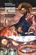Митрополит Иларион - Алфеев - Евангелие от Иоанна - Исторический и богословский комментарий