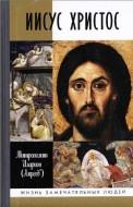 Алфеев - Иларион - Иисус Христос