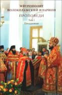 Митрополит Иларион - Алфеев - Проповеди
