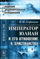 Яков Иванович Алфионов - Император Юлиан и его отношение к христианству