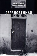 Дэн Б. Аллендер, Тремпер Лонгман III - Дерзновенная любовь