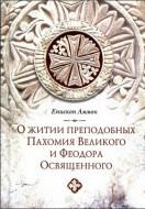 Аммон епископ - Послание епископа Аммона о житии преподобных Пахомия Великого и Феодора Освященного