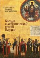 Протопресвитер Стефанос Анагностопулос - Беседы о литургической жизни Церкви