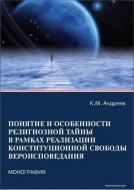 Андреев Константин - Понятие и особенности религиозной тайны