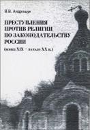 Андрощук Виктор - Преступления против религии по законодательству России (конец XIX - начало XX в.)